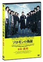 Solomon's Perjury Part 2: Judgement (DVD) (Japan Version)