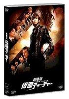 Kamen Teacher: The Movie (DVD) (Normal Edition)(Japan Version)