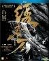 Brotherhood of Blades: The Infernal Battlefield (2017) (Blu-ray) (Hong Kong Version)