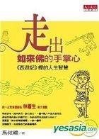 Zou Chu Ru Lai Fo De Shou Zhang Xin : ^ Xi You Ji V Li De Ren Sheng Zhi Hui