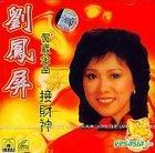 Liu Feng Ping  He Sui Jin Qu  Jie Cai Shen (China Version)