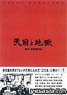 Tengoku to Jigoku (Heaven and Hell) (Japan Version)