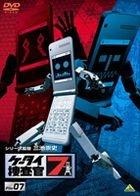 Keitai Sosakan 7 File 07 (DVD) (Japan Version)