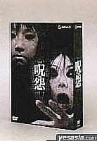 JUON  Gekijoban 1&2 Set (Limited Edition)(Japan Version)