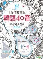 用愛情故事記韓語40音:40音尋愛花園著色本(20K+MP3)