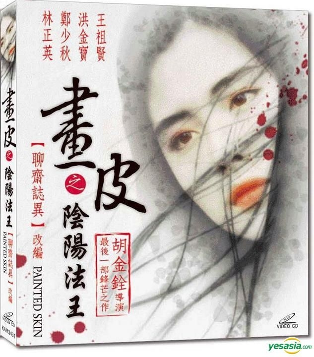 YESASIA: Painted Skin (1993) (VCD) (Hong Kong Version) VCD