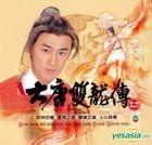 大唐雙龍傳 (VCD) (第一輯) (TVB劇集)