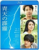 A Bolt From the Blue (Blu-ray) (Normal Edition) (Japan Version)