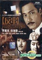 Permutation (VCD) (End) (Malaysia Version)