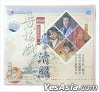 Li Qing Zhao (2006) (VCD) (Ep. 1-5) (End) (Huangmei Operas) (China Version)