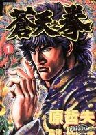 Soten No Ken Vol.1