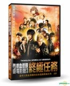 HiGH & LOW The Movie 3 Final Mission (2017) (DVD) (Taiwan Version)