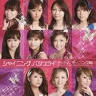 Shining Butterfly (SINGLE+DVD)(First Press Limited Edition) (Japan Version)