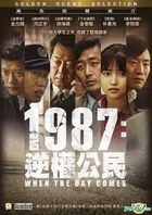 1987: When the Day Comes (2017) (DVD) (Hong Kong Version)