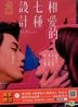 Design 7 Love (2014) (DVD) (Taiwan Version)