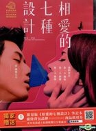 相爱的七种设计 (2014) (DVD) (台湾版)