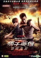 Black & White: The Dawn Of Justice (2014) (DVD) (Hong Kong Version)
