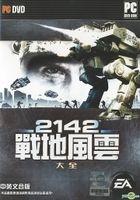 战地风云 2142 大全 (中英文合版) (DVD 版)
