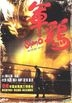 Shamo (DVD) (Hong Kong Version)