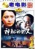 Shen Mi De Nu Ren (DVD) (China Version)