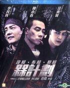 槑计划 (2016) (Blu-ray) (香港版)