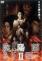 陰陽師 2 (日本版 - 英文字幕)
