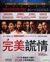 Perfect Strangers (2016) (Blu-ray) (Hong Kong Version)