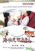 Flirting Scholar 2 (DVD-9) (DTS Version) (China Version)