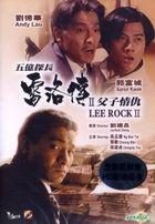 五憶探長雷洛傳II父子情仇 (1991) (DVD) (數碼修復) (香港版)