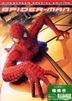 Spider-Man (2002) (DVD) (Hong Kong Version)