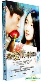 Love & Life & Lie (2017) (DVD) (Ep. 1-38) (End) (China Version)