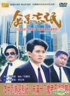 Business Knave (Taiwan Version)