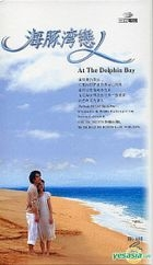 At The Dolphin Bay (Vol.9-16) (To Be Continued) (Deluxe Version) (Taiwan Version)