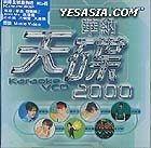 Warner Music 2000 Karaoke VCD