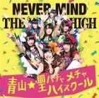 NEVER MIND (Normal Edition)(Japan Version)