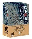 Matsumoto Seicho Selection (DVD) (Vol.2) (Japan Version)