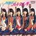 Heart ・ Ereki [Type K](SINGLE+DVD) (First Press Limited Edition)(Japan Version)