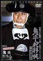 Onihei hanka chou 8th Series Vol. 01 (Japan Version)