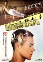 翻滚吧!阿信 (2011) (DVD) (香港版)