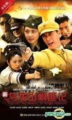 Xin Wu Long Shan Jiao Fei Ji (DVD) (End) (China Version)