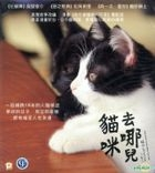 Cats Don't Come When You Call (2016) (VCD) (Hong Kong Version)