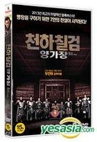 忠烈杨家将 (DVD) (韩国版)