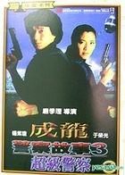 Police Story III : Super Cop (Taiwan version)