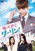 Please Come Back, Mister (DVD) (Box 1) (Japan Version)