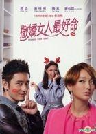 撒嬌女人最好命 (2014) (DVD) (台灣版)