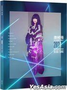 2021 Tang Qi Yang Xing Zuo Yun Shi Da Jie Xi