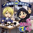 DJCD Shinmakoku Housoukyoukai -SHK- Vol.1 (Japan Version)