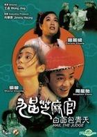 Hail the Judge (1994) (DVD) (Remastered Edition) (Hong Kong Version)