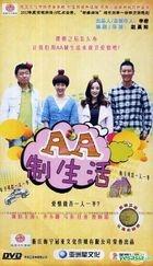 A A Zhi Sheng Huo (DVD) (End) (China Version)