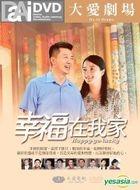 Happy-go-lucky (2015) (DVD) (End) (DaAi TV Drama) (Taiwan Version)